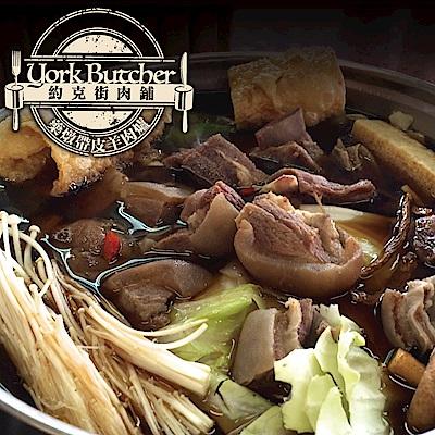 約克街肉鋪 真材實料帶皮羊肉爐2人份(生帶皮羊肉切塊300g+燉包)