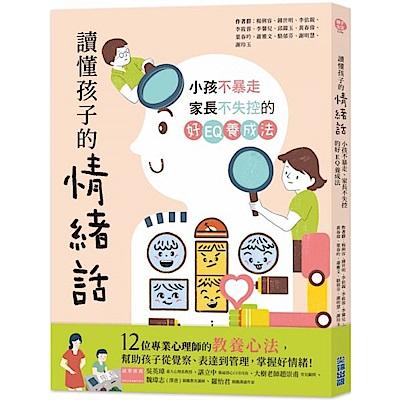 讀懂孩子的情緒話:小孩不暴走、家長不失控的好EQ養成法