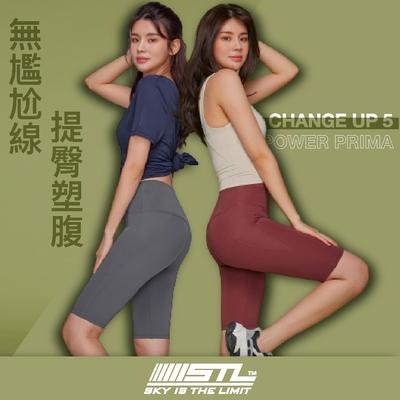 韓國 STL yoga Legging ChangeUp5 『無尷尬線』運動瑜伽PowerPrimam拉提5分褲 (多色/全系列)