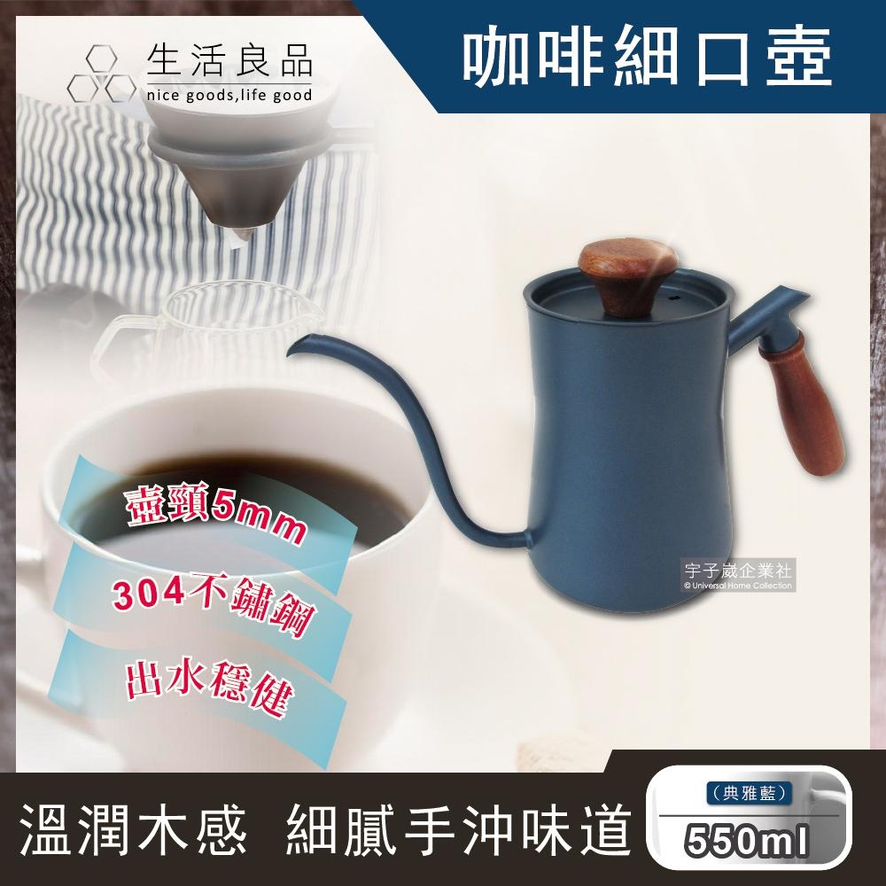 【生活良品】木柄咖啡細口手沖壺550ml(斜口型5mm極細穩定水流壺嘴)-速