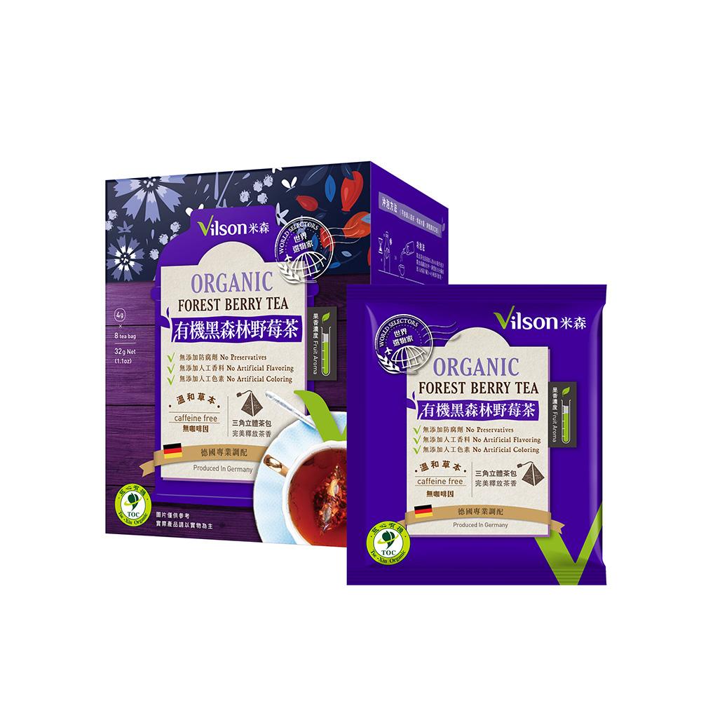 米森Vilson有機黑森林野莓茶(4g x8包/盒)