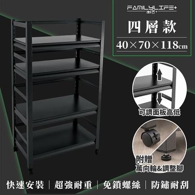 FL 生活+快裝式岩熔碳鋼四層可調免螺絲附輪耐重置物架 層架 收納架-40x70x118cm(FL-267)