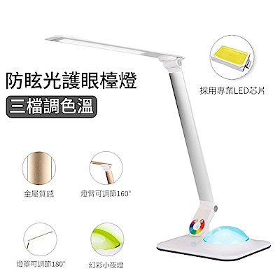 ANTIAN 鋁合金LED防眩光護眼檯燈 USB充電折疊觸控桌燈 炫彩版