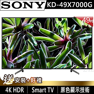 SONY索尼 49吋 4K HDR 連網液晶電視 KD-49X7000G
