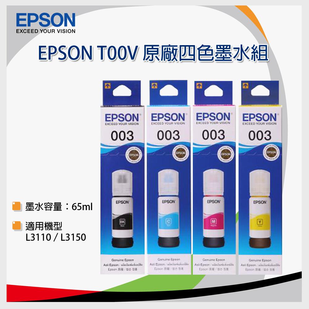 EPSON T00V 原廠填充墨水組合包 T00V100~T00V400 (一黑三彩)