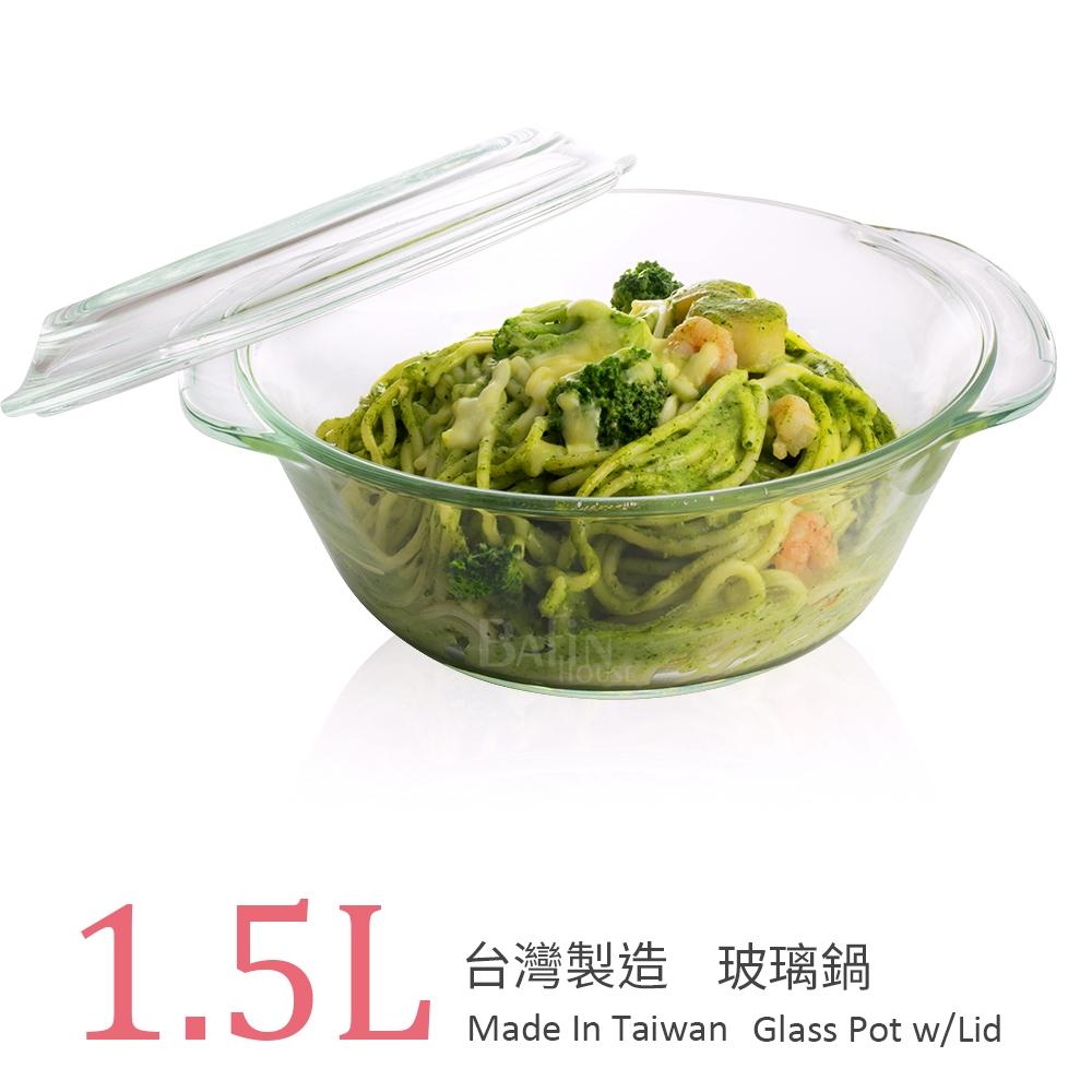 台灣玻璃 微波烤箱 耐熱玻璃鍋1.5L(附蓋)