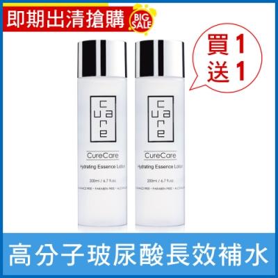 CureCare安炫曜【即期買一送一】潤澤活顏精華水200ml★原價2360
