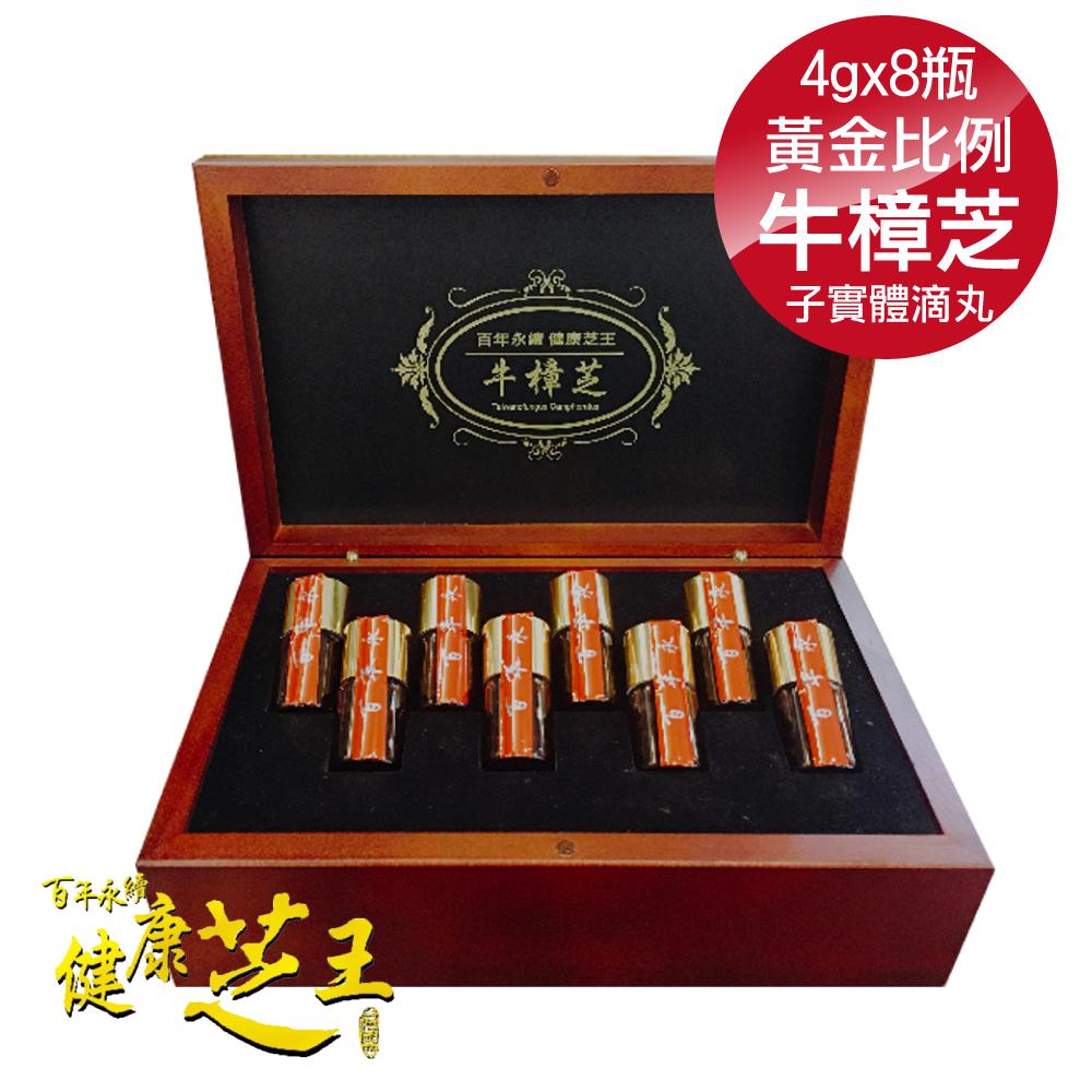 (8入優惠組) 百年永續健康芝王 椴木養殖牛樟芝 子實體滴丸 4g x8瓶