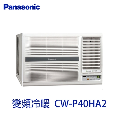 Panasonic 國際牌 一級能變頻冷暖右吹窗型冷氣 CW-P40HA2 - 免運含基本安裝+回收舊機