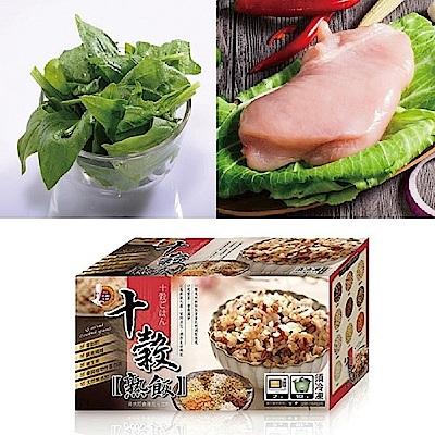愛纖輕食組3FA (十八養場雞胸肉+幸美生技菠菜+名廚美饌十榖熟飯)