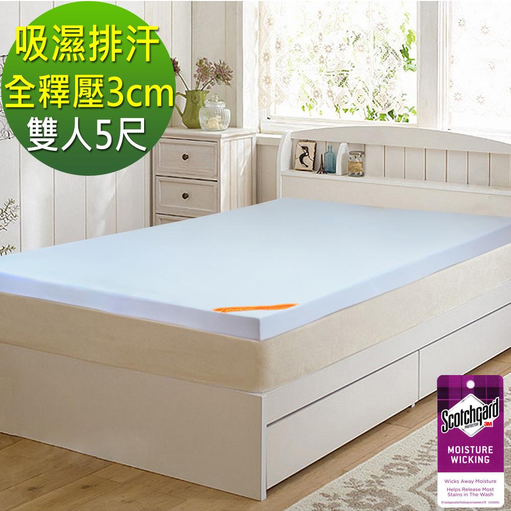 LooCa 吸濕排汗全釋壓3cm記憶床墊-雙人(三色任選)