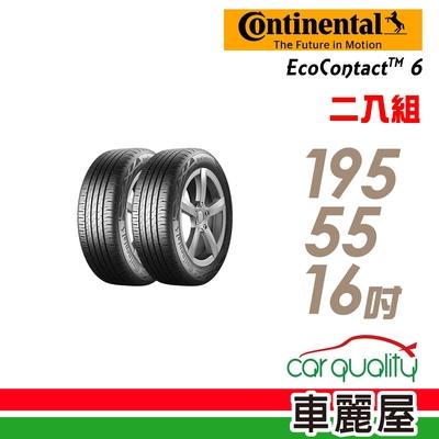 【普利司通】EcoContact 6 ECO6 91V D9 高階節能輪胎_二入組_195/55/16