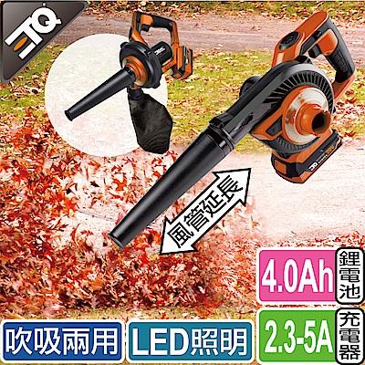 【ETQ USA】20V鋰電吹葉機/鼓風機/吹風機-4.0AH快充套裝組