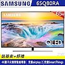 【預購】[無卡分期-12期SAMSUNG三星65吋4K QLED液晶電視QA65Q80RAWXZW
