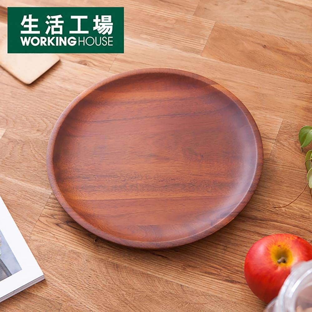 【倒數1天↓全館5折起-生活工場】木質宣言洋槐餐盤25cm