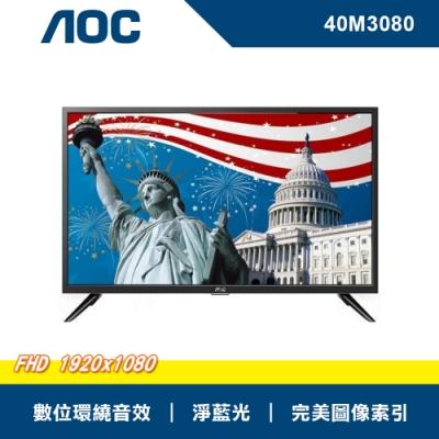 AOC 40型 無段式藍光調節 液晶顯示器 40M3080