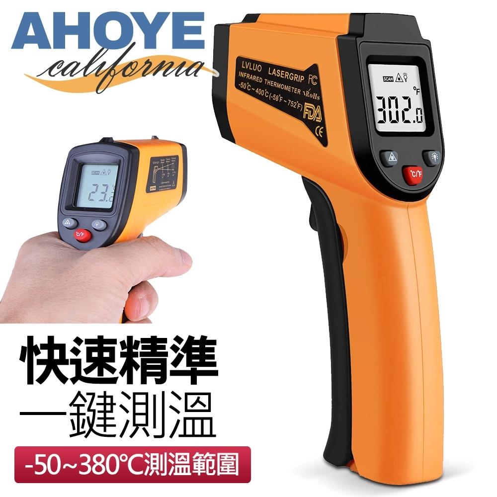 AHOYE 紅外線溫度計 測溫槍