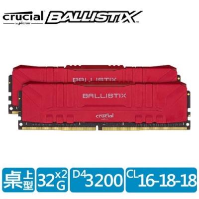 美光 Crucial Ballistix D4 3200/64G 32G*2 紅 雙通