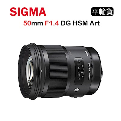 SIGMA 50mm F1.4 DG HSM ART (平行輸入)