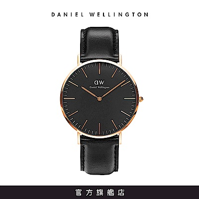DW 手錶 官方旗艦店 40mm玫瑰金框 Classic Black 爵士黑真皮皮革