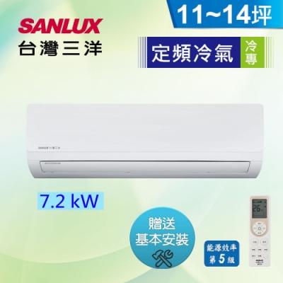 台灣三洋SANLUX 11-14坪 定頻5級 一對一冷氣SAE-72S/SAC-72S