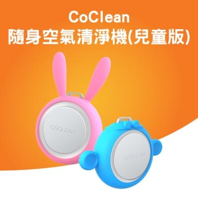 2入組 CoClean 隨身空氣清淨機 兒童版