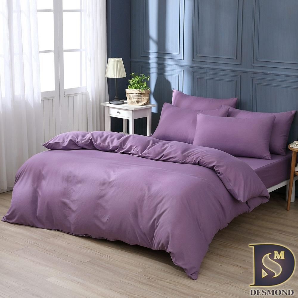 岱思夢 台灣製 素色床包枕套組or薄被套 單/雙/大/特大均價 玩色主義 均一價 (神秘紫)