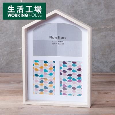 【獨家_滿888送櫸木手拿鏡-生活工場】Sweet home 三格相框