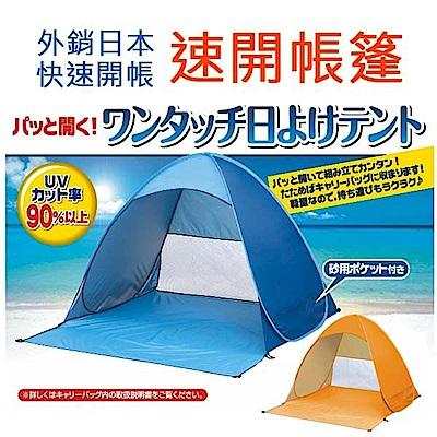 【LOTUS】最新版 沙灘帳篷 遮陽帳篷 釣魚帳篷 公園帳篷