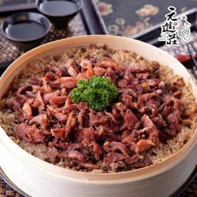 元進莊‧賞荷油飯 (1000g/份)