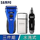 【SAMPO 聲寶】勁能水洗式雙刀頭電鬍刀(超值三件組)