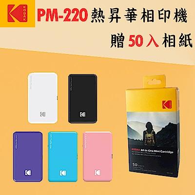 KODAK PM-220 口袋型相印機 (公司貨) 贈50張相紙