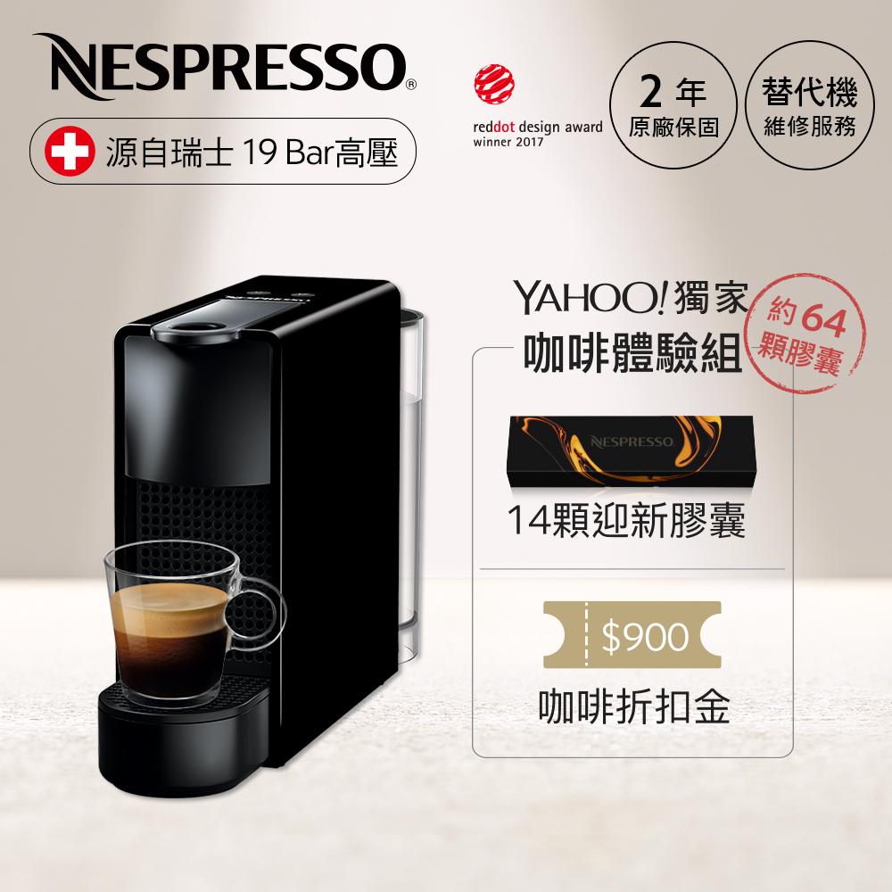 Nespresso 膠囊咖啡機 Essenza Mini 鋼琴黑