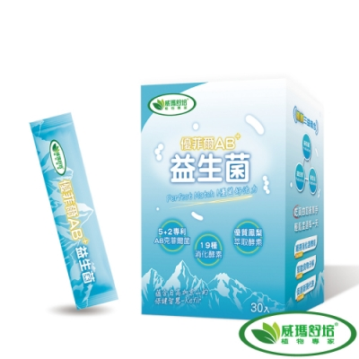 威瑪舒培 優菲爾AB+益生菌 (30包/盒)
