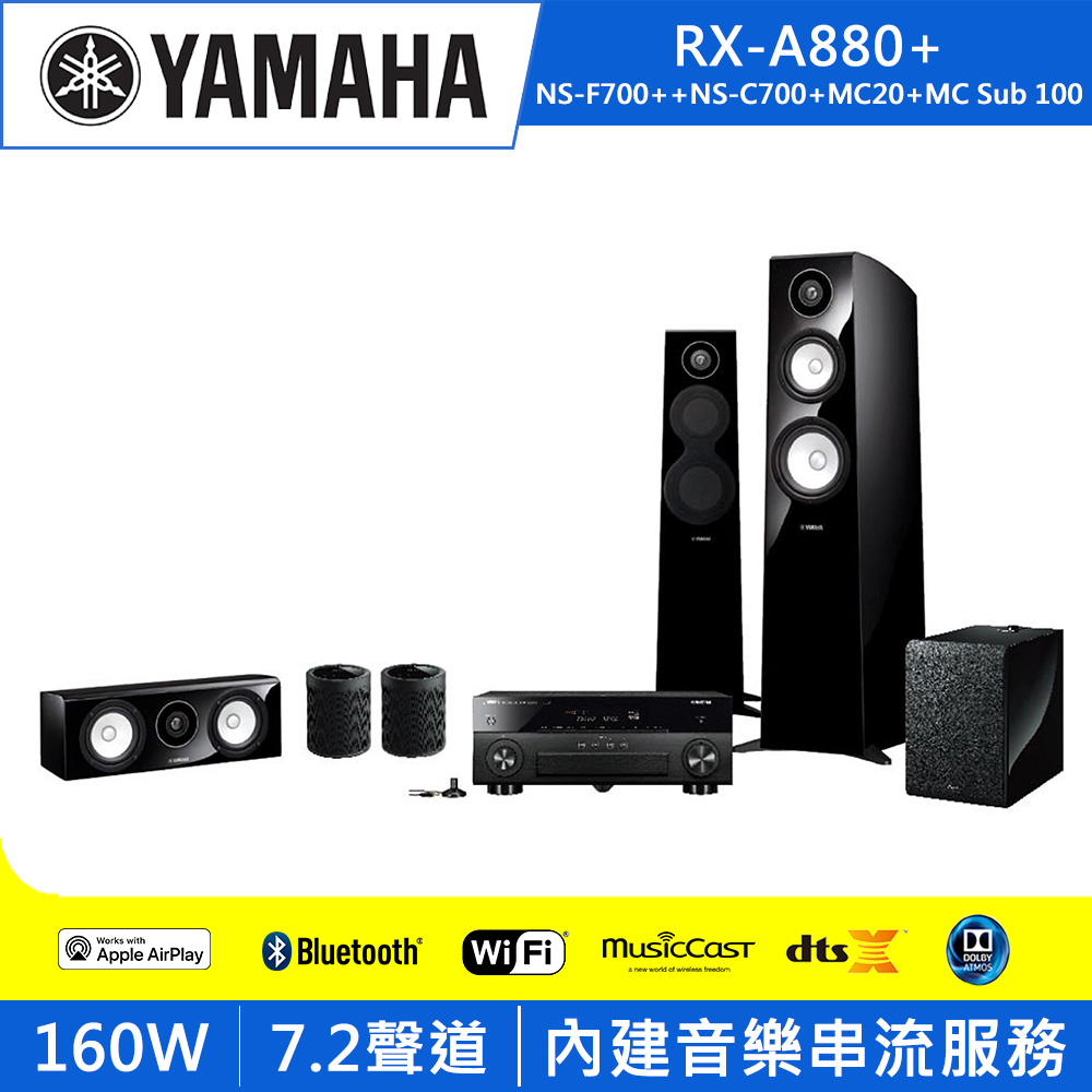 YAMAHA RX-A880+NS-700 系列 5.1ch 鋼烤版 無線家庭劇院組合
