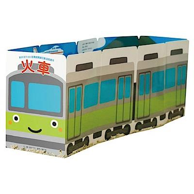 新井洋行360度環繞閱讀互動遊戲繪本:火車