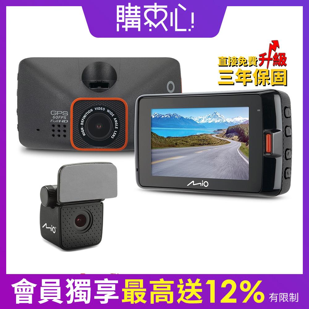 Mio MiVue 791Ds 星光頂級夜拍GPS雙鏡頭行車記錄器-急速配