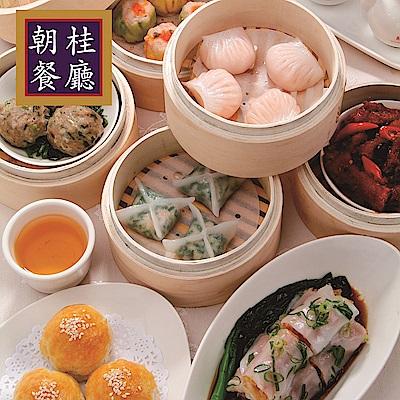 (台北)朝桂餐廳$1000抵用券2張
