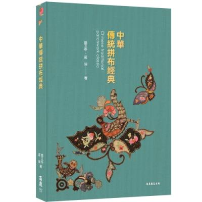 [中華拼布文化經典]中華傳統拼布經典Chinese traditional patchwork classic