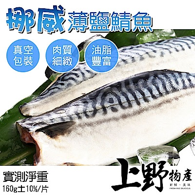 【上野物產】挪威薄鹽鯖魚片 ( 160g土10%/片 ) 23片