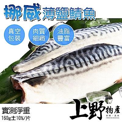 【上野物產】挪威薄鹽鯖魚片 ( 160g土10%/片 ) 40片