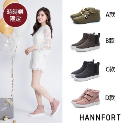 【時時樂限定】HANNFORT 冬季 短靴 女鞋 共5款