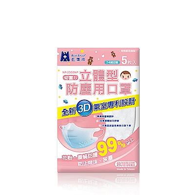藍鷹牌 台灣製白色幼童立體防塵口罩 5片*50包
