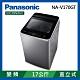 [館長推薦] Panasonic國際牌 17KG 變頻直立式洗衣機 NA-V170GT-L 炫銀灰 product thumbnail 1