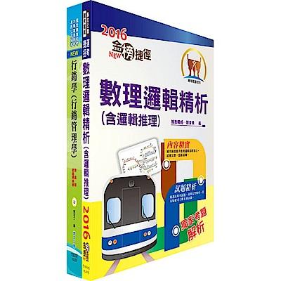 臺中快捷巴士(管理員-行銷類)套書