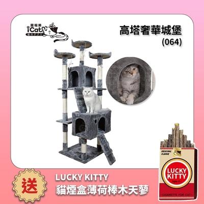 iCat 寵喵樂-高塔奢華城堡 貓跳台 (064) (買就送iCat寵喵樂-LUCKY KITTY 貓煙盒薄荷棒木天蓼 40g*1盒)