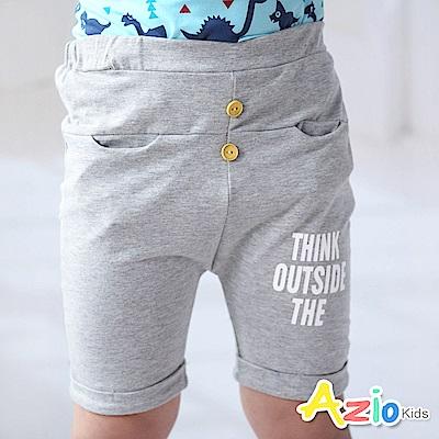 Azio Kids 短褲 鈕釦裝飾字母印花反摺短褲(灰)