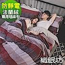 織眠坊 工業風法蘭絨單人兩用毯被床包組-拉丁風情