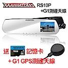 MANHATTAN 曼哈頓 RS10P 後視鏡 行車紀錄器 GPS測速版