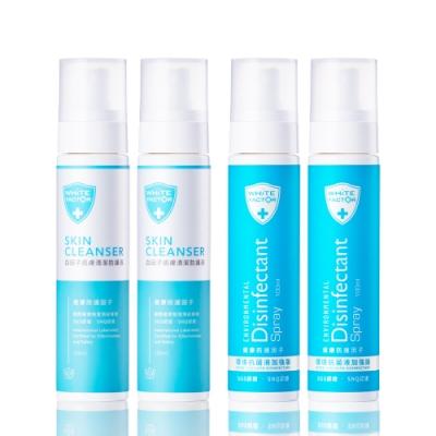 白因子 肌膚清潔防護液100mlx2+加強版100mlx2